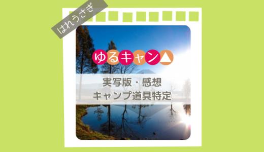 『ゆるきゃん△』実写のキャンプ道具・ファッション特定(まとめ)